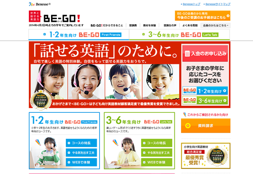 BE-GO(ビーゴ)